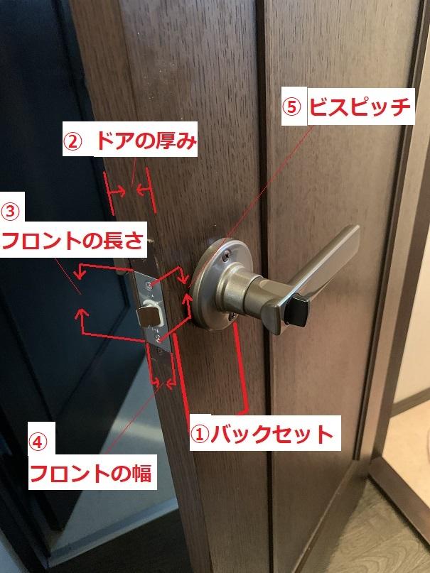 トイレのドアノブ交換に必要な各名称です。バックセット、フロント、ドア厚、ビスピッチ
