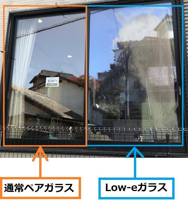通常ペアガラスとLow-eガラスを写真で比較しています。